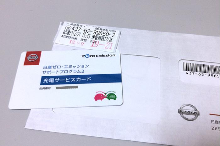 電気自動車用充電サービスカード