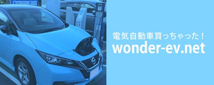 電気自動車買っちゃった!wonder-ev.net