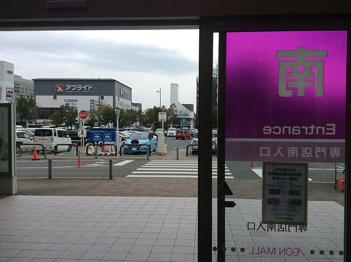 イオンモール京都五条充電スタンドは南口の前