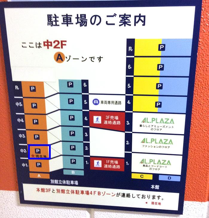 滋賀のアル・プラザ近江八幡店の駐車場図