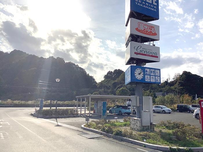 福井道の駅シーサイド高浜急速充電スタンド